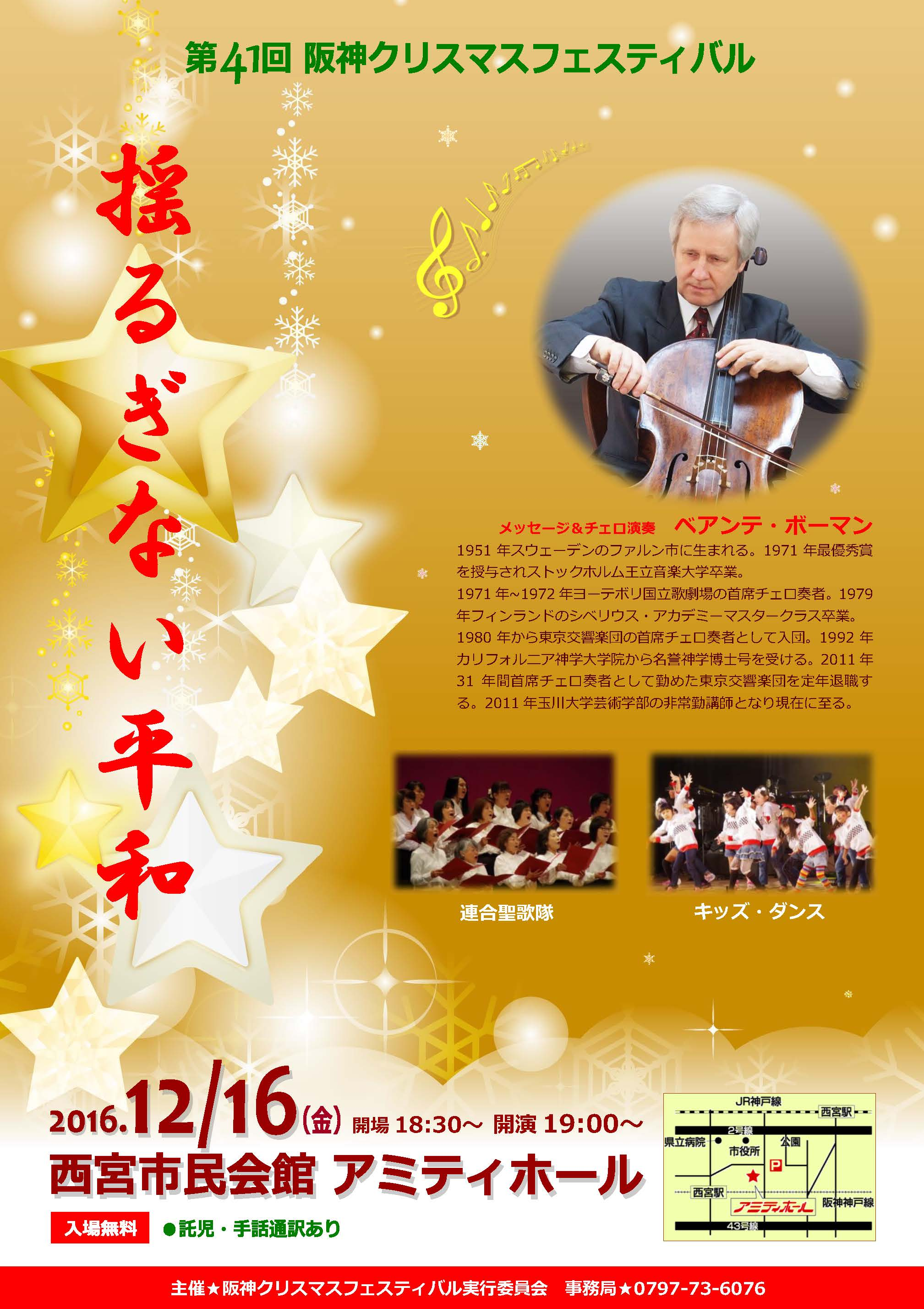 2016hanshinchristmasfestivalflyer